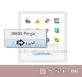 تحميل برنامج iwasel